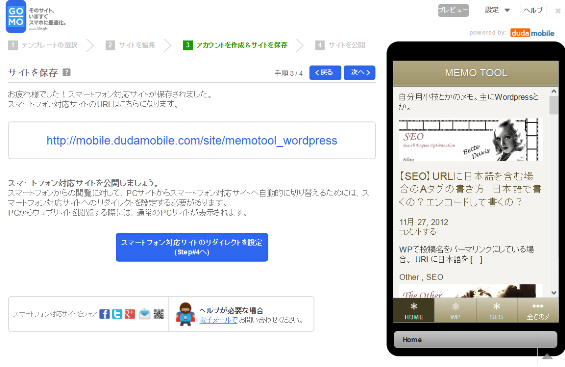 Dashboard  DudaMobile でスマホサイト完成