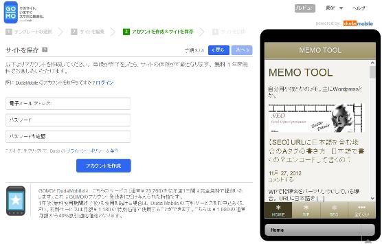 サイトを保存する前にアカウント登録。