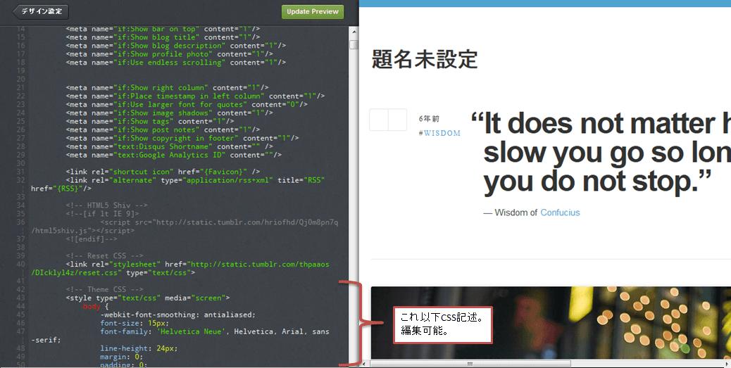 tumblrはcssカスタマイズ可能っぽい